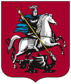 Arms of Moscow